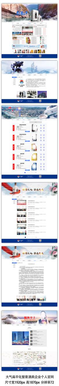 大气整套酒类企业个人网站模板 PSD