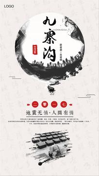 地震灾难海报设计