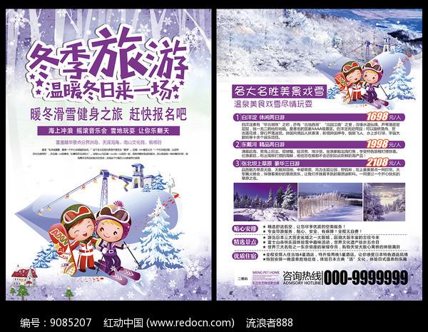 冬季旅游宣传单页图片