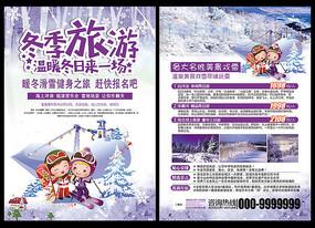 冬季旅游宣传单页