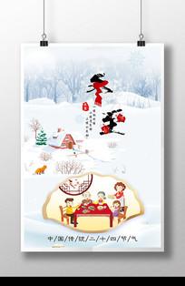 二十四节气冬至节日中国风海报