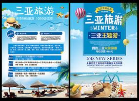 海南三亚旅游宣传单页