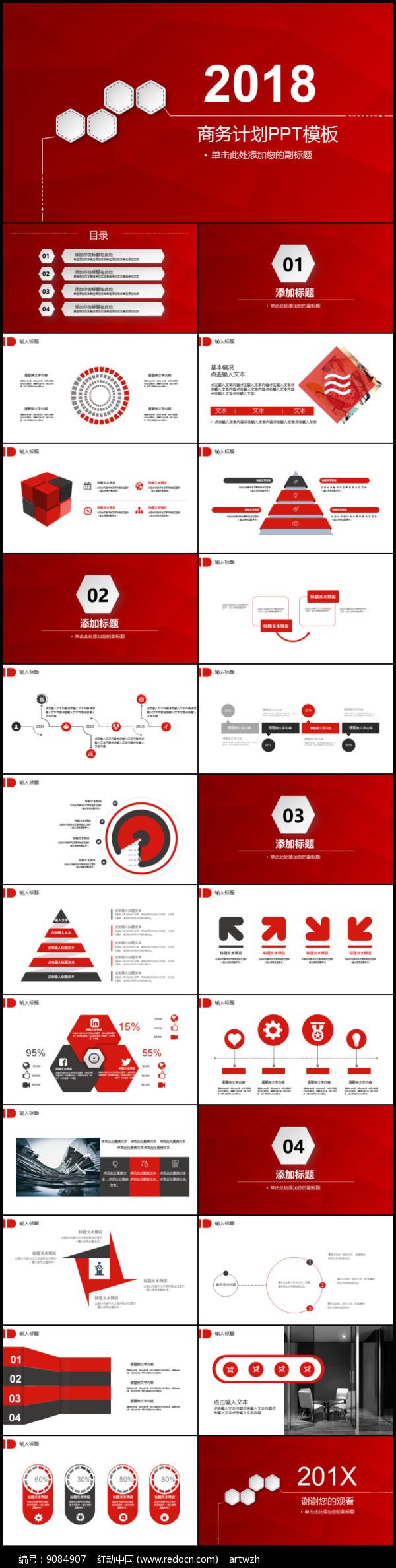 红色六边形风格商务计划PPT图片