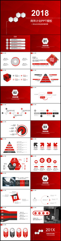 红色六边形风格商务计划PPT