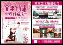 婚纱摄影宣传单页
