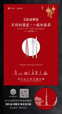 简约春节红色海报设计