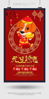 简约时尚元旦特惠促销海报