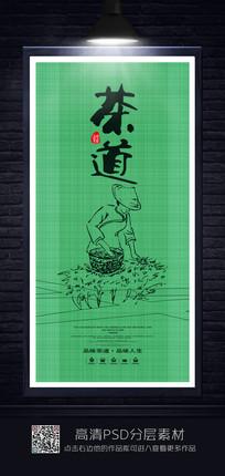 简约手绘茶道海报设计