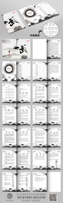 简约武术教育画册设计