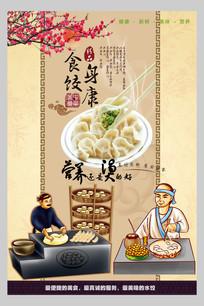 饺子美食海报设计