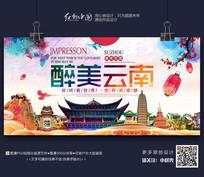精品醉美云南旅游文化海报模板