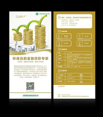 金融贷款单页