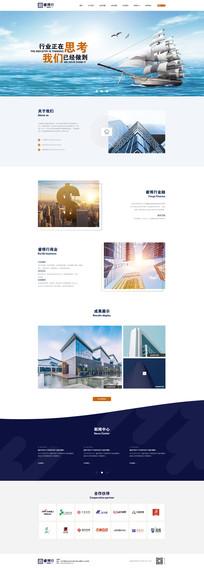 金融行业网站首页设计 PSD
