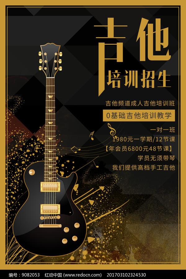 吉他培训创意海报图片