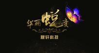 酷炫高级企业banner