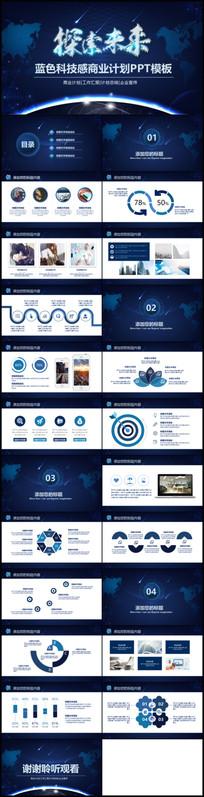 蓝色科技感商业计划PPT模板