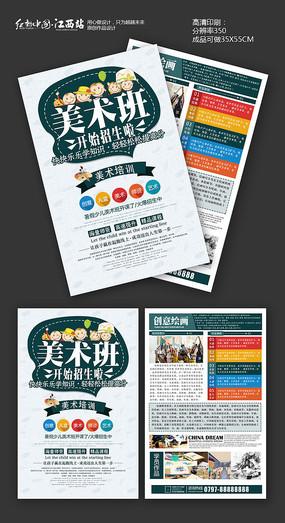 班招生宣传单设计 创意水彩美术班招生海报 美术班招生海报 金秋绘画