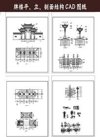 牌楼平、立、剖面结构图 CAD