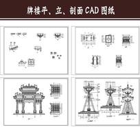 牌楼平、立、剖面图 CAD