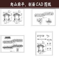 爬山廊平剖面CAD施工图