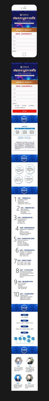 培训行业移动端页面素材 PSD