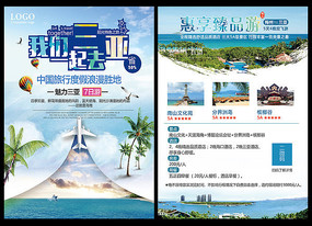 三亚旅游单页