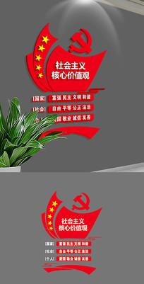 社会主义核心价值观党建文化墙 AI
