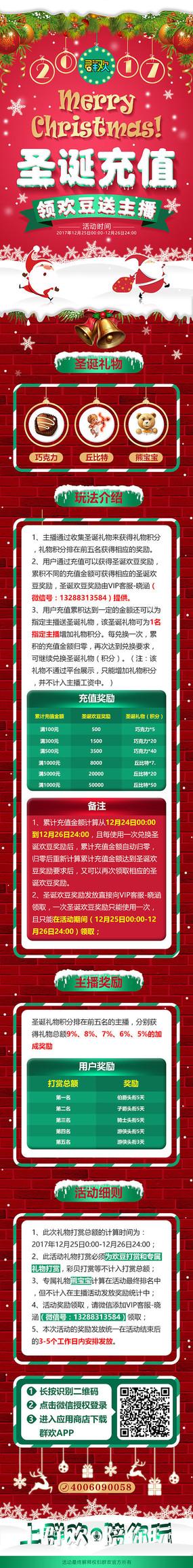 圣诞节活动推广页面模板