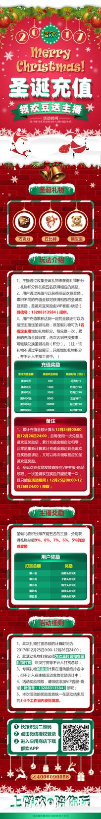 圣诞节活动推广页面模板 PSD