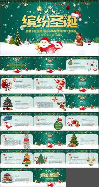 圣诞节介绍小学教师课件PPT