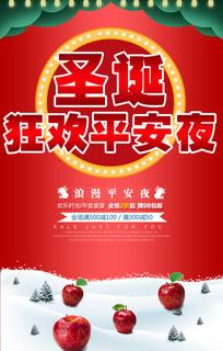 圣诞平安夜海报设计