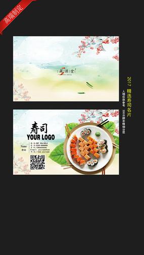 寿司名片设计 PSD