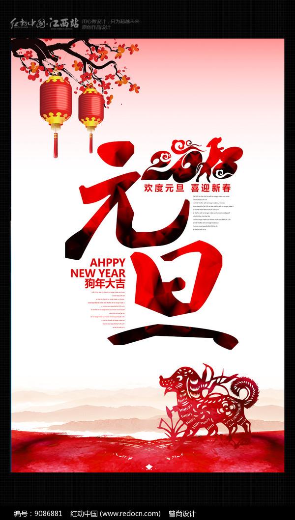 水彩欢度元旦2018海报