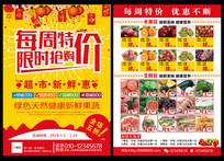 水果店宣传单页
