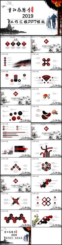 水墨中国风重阳节策划PPT