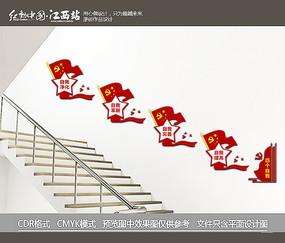 四个自我四个全面党建文化墙