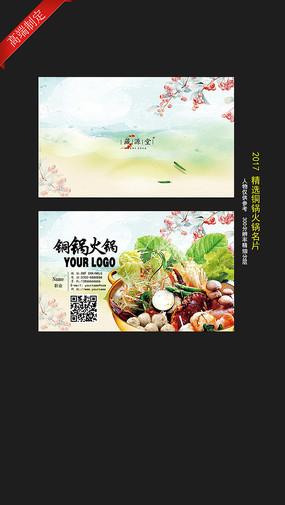 铜锅火锅名片 PSD