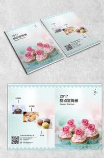 唯美清新甜点宣传册封面