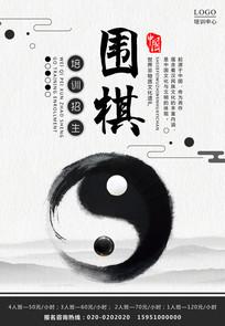 围棋培训中国风创意海报