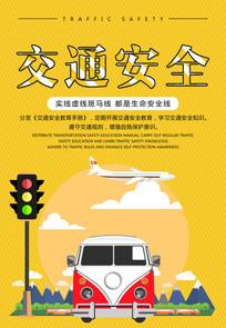 文明交通安全出行创意海报设计