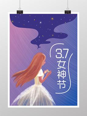 小清新女生节女神节插画海报