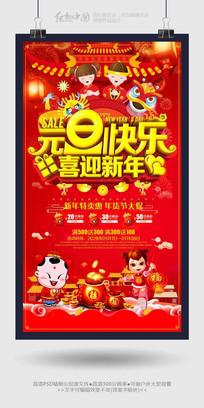 元旦快乐喜迎新年节日海报