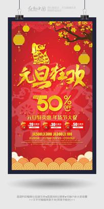 元旦狂欢购物活动促销海报