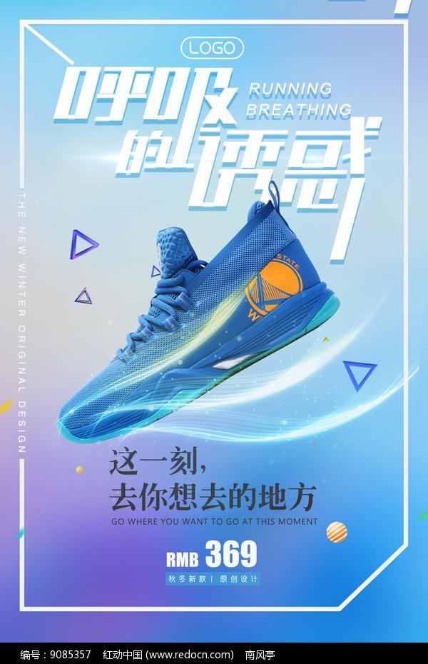 运动鞋海报设计图片