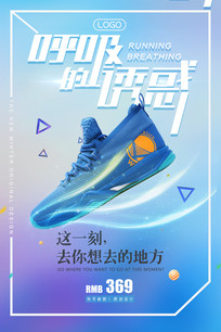 运动鞋海报设计 PSD