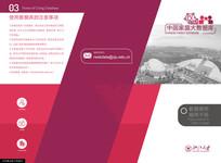 浙江大学红色科研三折宣传页