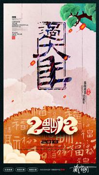 中国风狗年宣传海报设计
