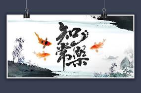 中国风知足常乐文化海报