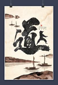 中国古风意境文化海报 PSD