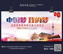 中国梦我的梦精品主题展板素材